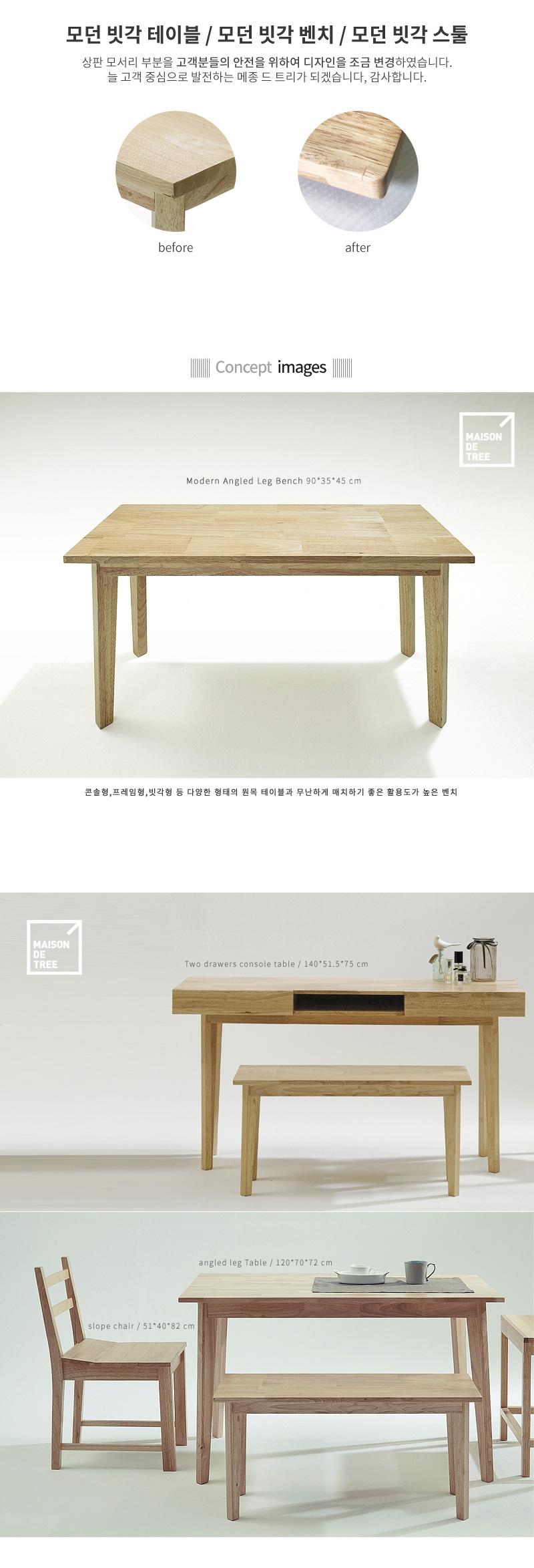 모던 빗각 벤치 - 메종드트리, 88,000원, 디자인 의자, 인테리어의자