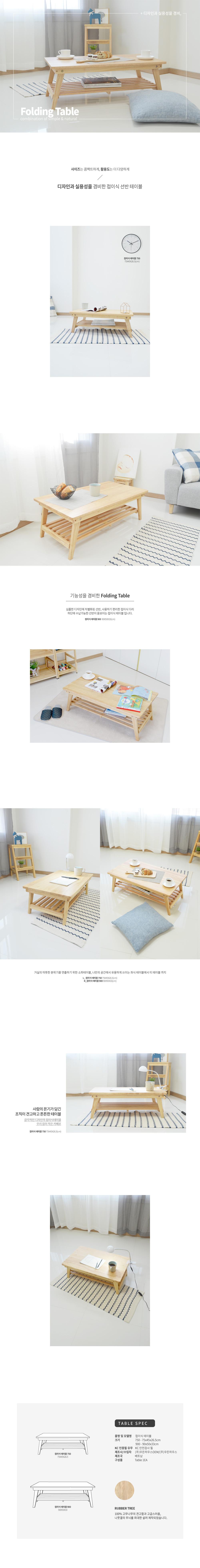 접이식 테이블 900 - 메종드트리, 98,000원, 거실 테이블, 접이식테이블